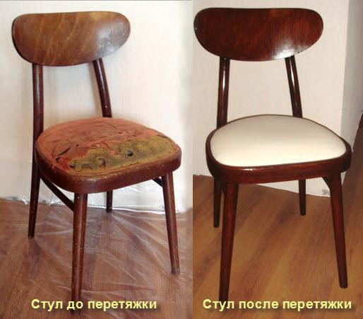 Пример удачной перетяжки стула