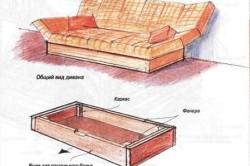 Проект дивана