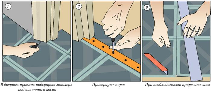 Как закрепить порог на линолеум своими руками