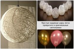 Светильник из надувного шара