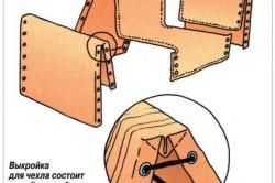 Схема стягивания выкройки чехла